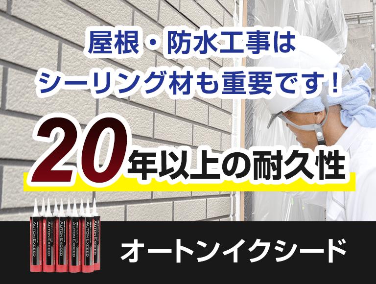 屋根・防水工事は シーリング材も重要です!オートンイクシード