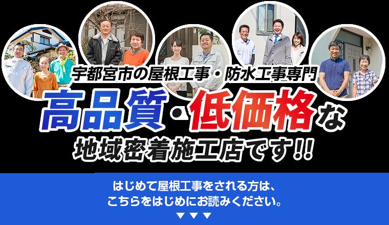 栃木県宇都宮市、塩谷町、鹿沼市、さくら市、真岡市の屋根工事・防水工事専門高品質・低価格な地域密着施工店です