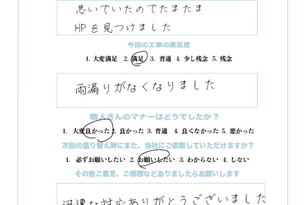 栃木県宇都宮市 アパート屋根工事 カバー工法